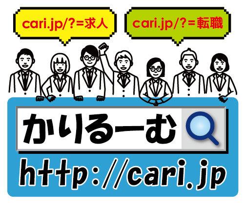 名古屋市へのパブリックコメント原案 cari.jp_a0392441_22444321.jpg