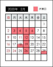 2月の営業日のお知らせ_d0105742_21033050.jpg