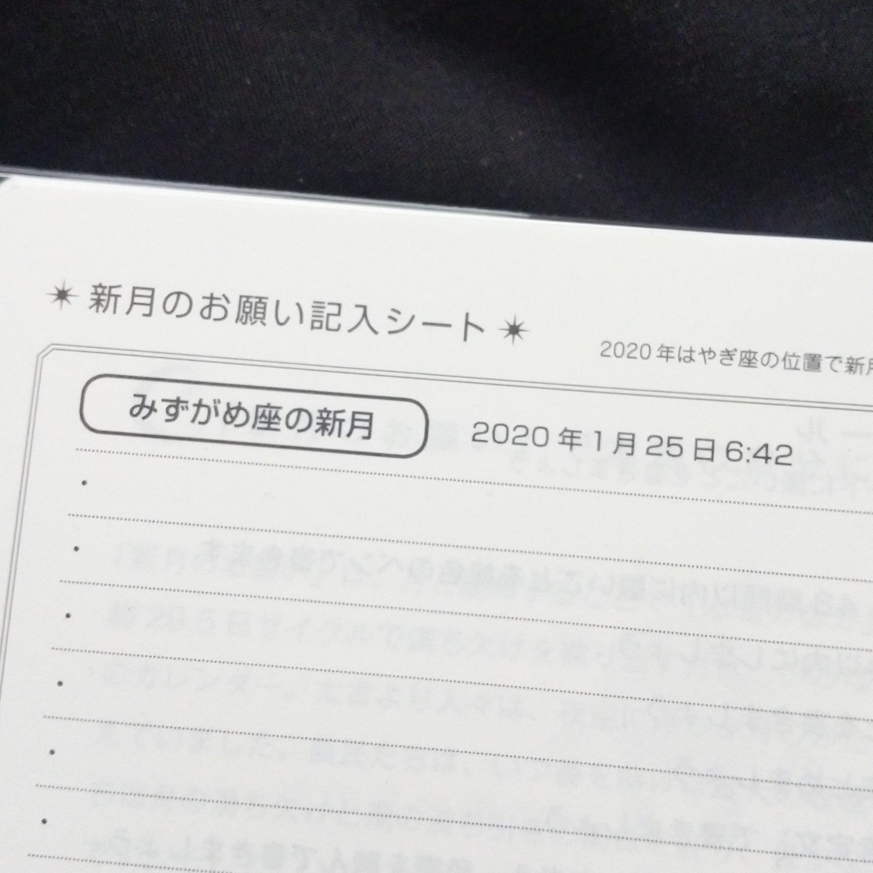 201024 「新月のお願い」inみずがめ座の例文_f0164842_15594238.jpg