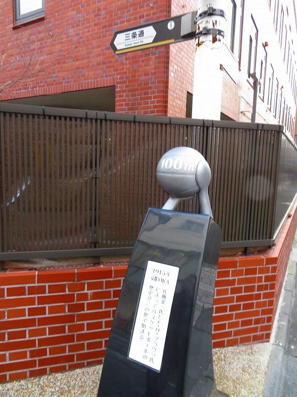 「日本初のバスケットボールチーム発足」は京都YMCA。_e0237645_21410724.jpg