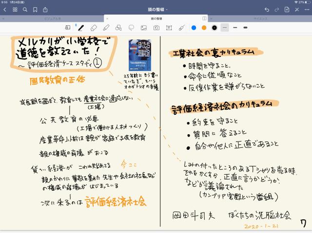 GoodNotes5 でメモをノート化する_d0101846_09565196.png