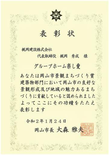 「グループホーム楽し愛」が岡山市景観まちづくり賞に選ばれました_f0151251_14490235.jpg