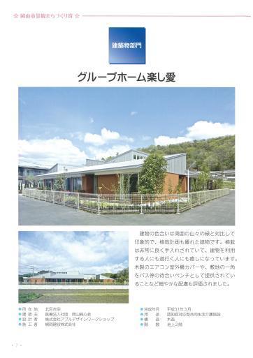 「グループホーム楽し愛」が岡山市景観まちづくり賞に選ばれました_f0151251_14542797.jpg