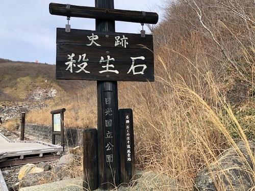 殺生石_e0211357_16480179.jpg