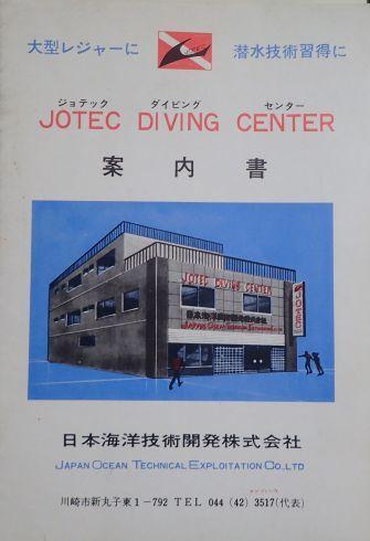 0124 ダイビングの歴史 104 JOTEC(2)_b0075059_11391302.jpg