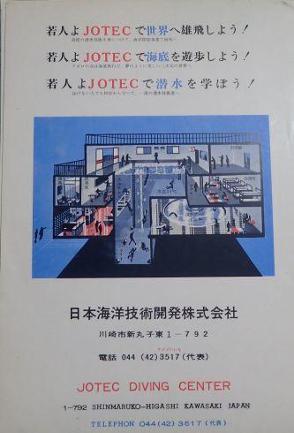 0124 ダイビングの歴史 104 JOTEC(2)_b0075059_11395891.jpg