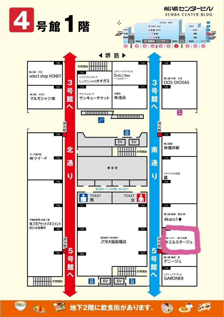 大阪 船場センタービル * ファーバッグとドールチャームをお買い得にゲット♪_f0236260_15122105.jpg