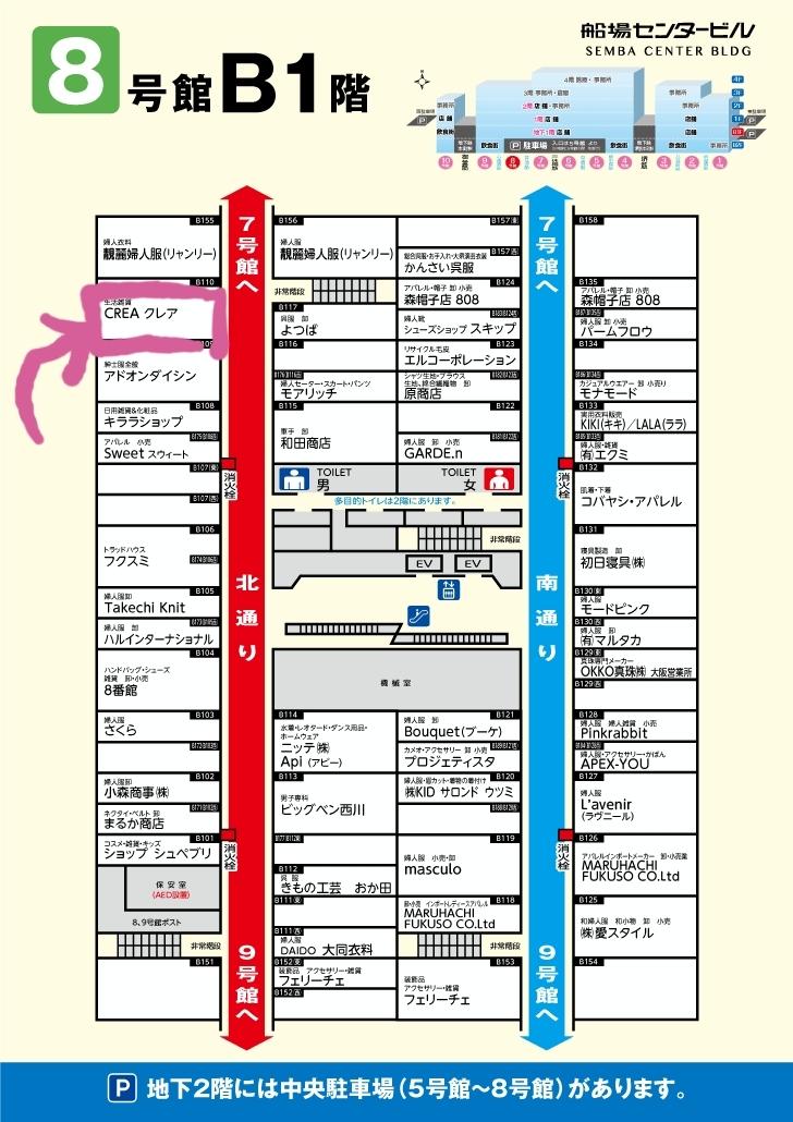 大阪 船場センタービル * ファーバッグとドールチャームをお買い得にゲット♪_f0236260_15123087.jpg