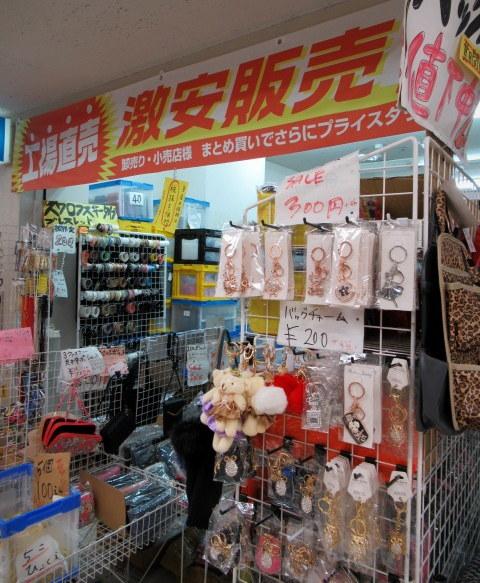 大阪 船場センタービル * ファーバッグとドールチャームをお買い得にゲット♪_f0236260_17584538.jpg