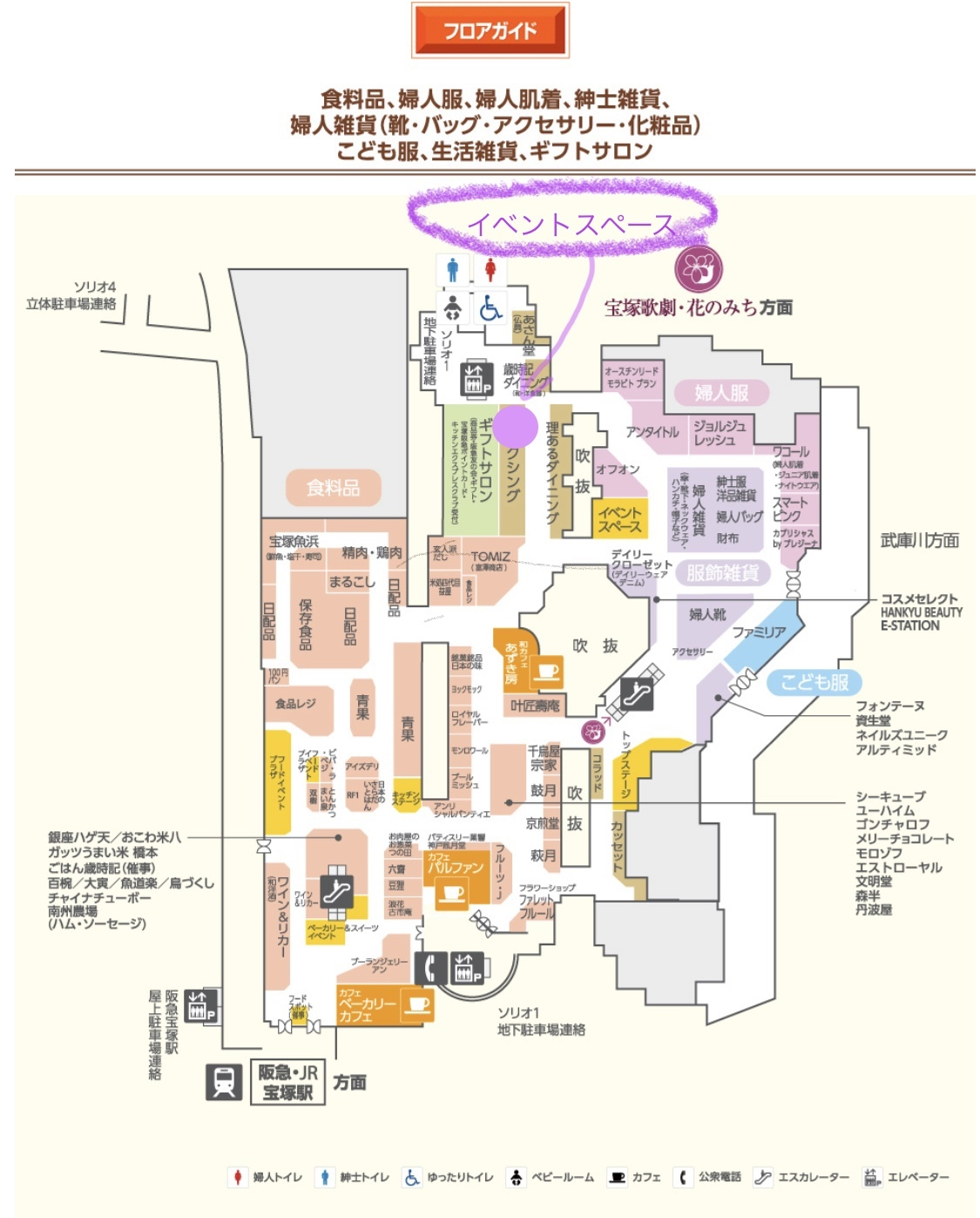 宝塚阪急リラクシング・イベントスペース出店します/お店番スケジュール_f0162263_19010223.jpg