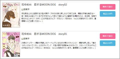 『恋する MOON DOG』無料版_a0342172_15295662.jpg
