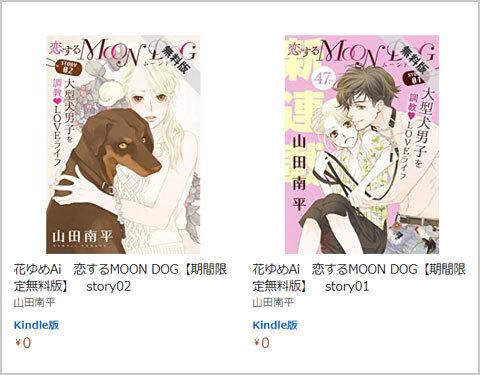 『恋する MOON DOG』無料版_a0342172_15301810.jpg