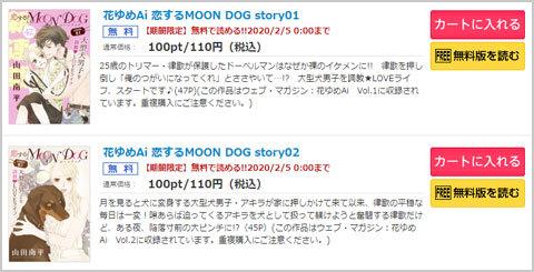『恋する MOON DOG』無料版_a0342172_15303410.jpg