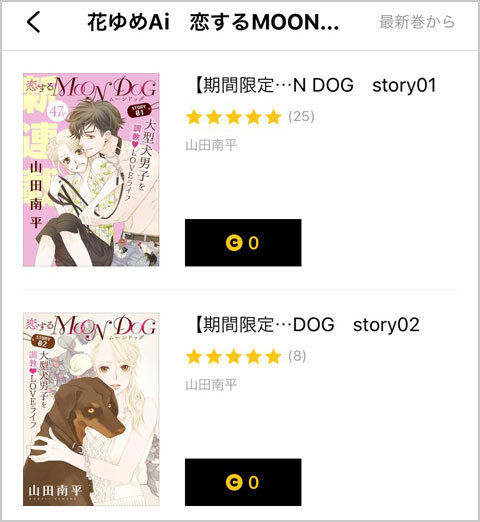 『恋する MOON DOG』無料版_a0342172_15304465.jpg