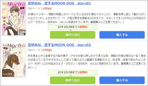 『恋する MOON DOG』無料版_a0342172_15305556.jpg
