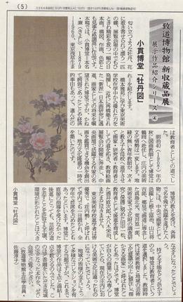 新収蔵品展 開催中_f0168873_20321347.jpg