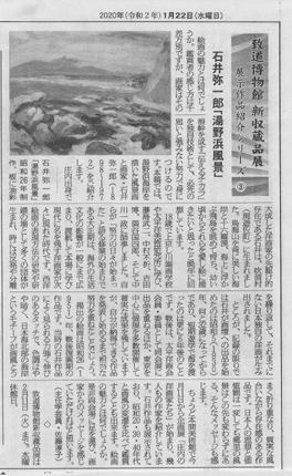新収蔵品展 開催中_f0168873_22171031.jpg