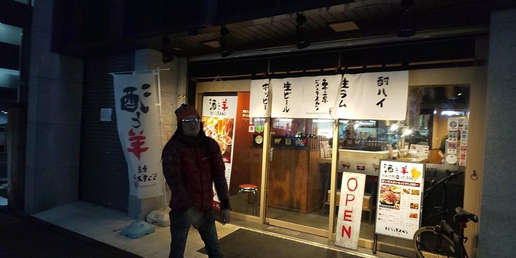 キョータロー氏とジンギスカン池袋東口「東京ジンギスカン」_d0061678_12364948.jpg
