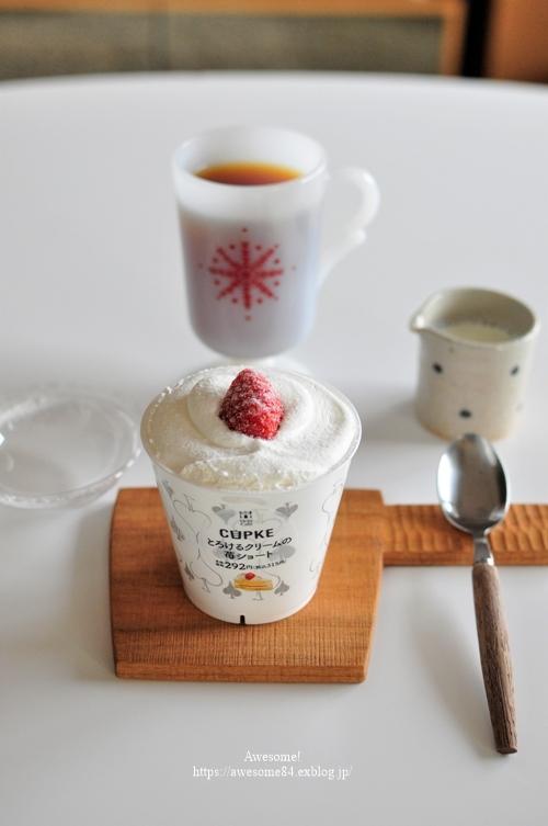 CUPKExUchi Cafe ☕と、オープニングキャンペーンは早めに行かないとやっぱり駄目だった件_e0359481_12244123.jpg