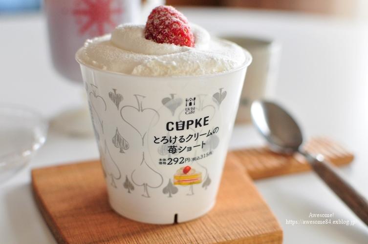 CUPKExUchi Cafe ☕と、オープニングキャンペーンは早めに行かないとやっぱり駄目だった件_e0359481_12244305.jpg
