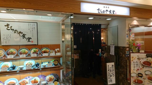 銀めし さちのや食堂@難波_f0051283_17304768.jpg