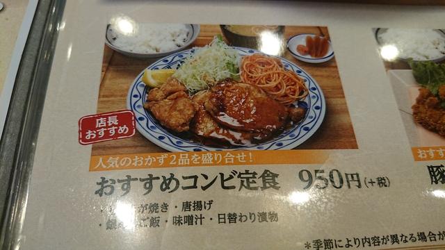 銀めし さちのや食堂@難波_f0051283_1731454.jpg