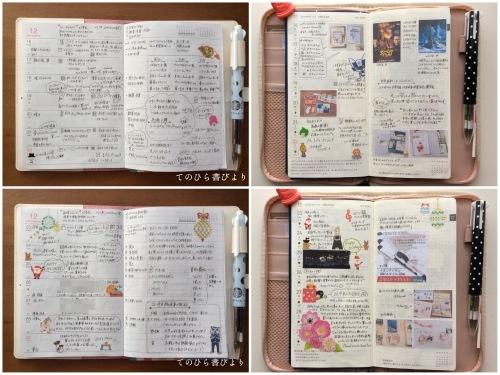 マークス週間レフトA6手帳2020#ウィークリーページ12月分(とほぼ日weeks)_d0285885_18450262.jpeg