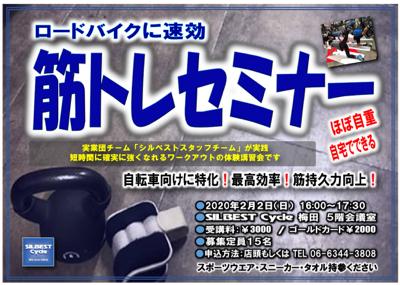 2/2(日)ロードバイクに速攻 筋トレセミナー!_e0363689_19411815.jpg