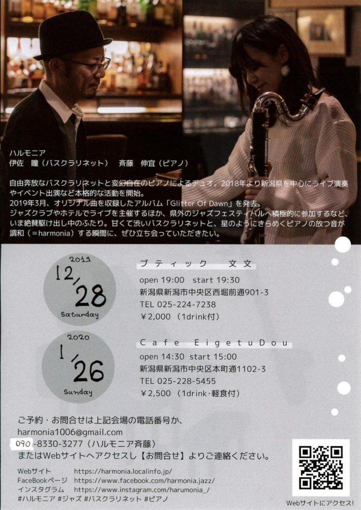 この週末は。1月25日&26日。& 胎内のホテルで。_e0046190_16244227.jpg