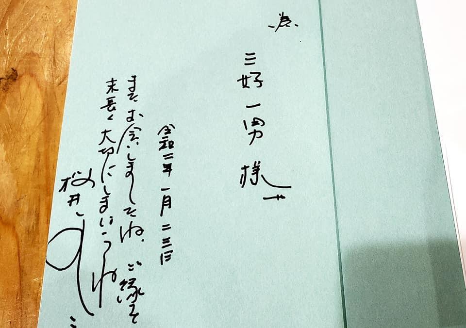 新春恒例櫻井よしこ先生講演会に出席。_c0186691_15040731.jpg