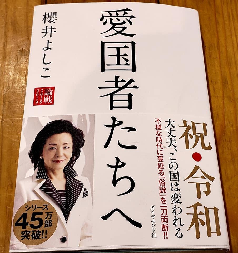 新春恒例櫻井よしこ先生講演会に出席。_c0186691_15044643.jpg