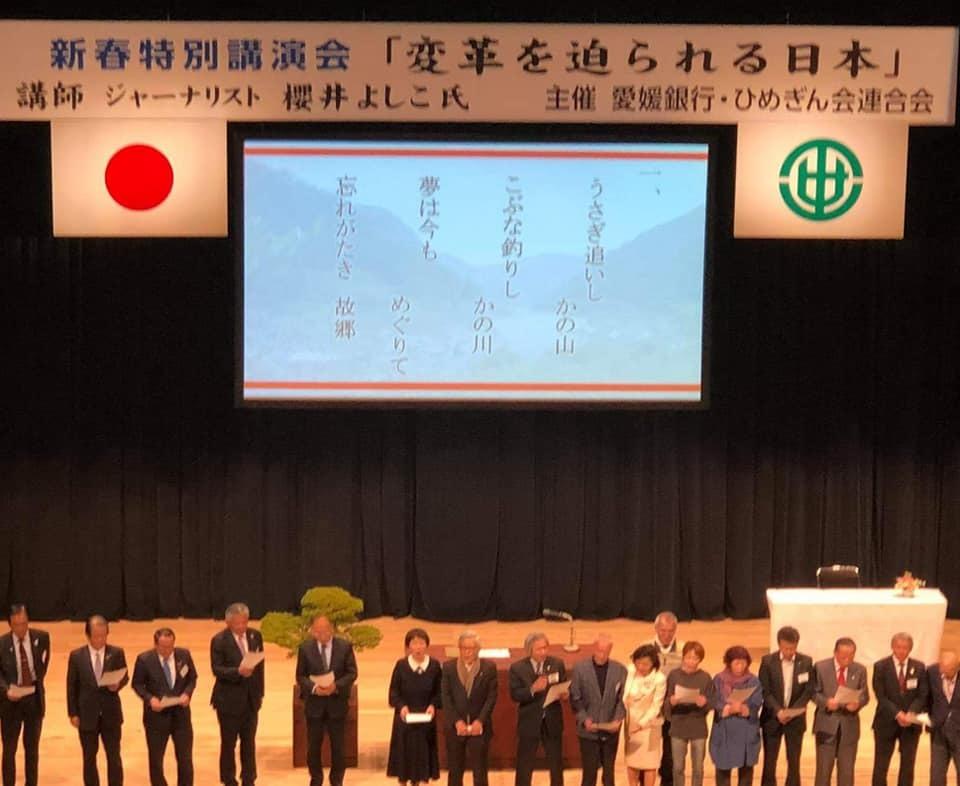 新春恒例櫻井よしこ先生講演会に出席。_c0186691_15053056.jpg