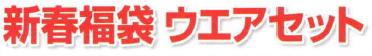 Honda新春ビジネスミーティングー最終回_d0368592_20275402.png