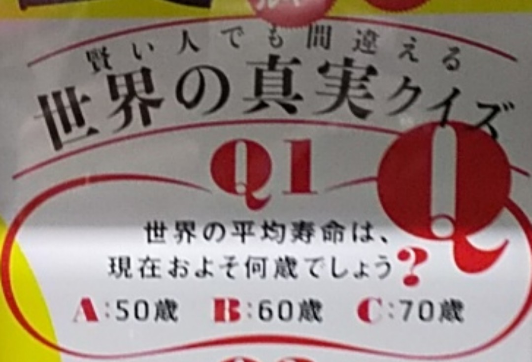 No.4526 1月30日(木):世界の平均寿命は何歳か?_b0113993_10414757.jpg
