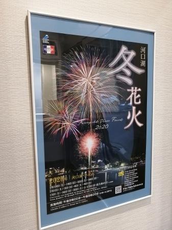 2020年河口湖・冬花火_c0193896_17243122.jpg