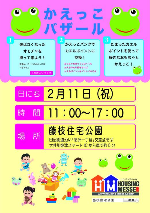 静岡県藤枝市からの開催情報_b0087598_11372950.jpg
