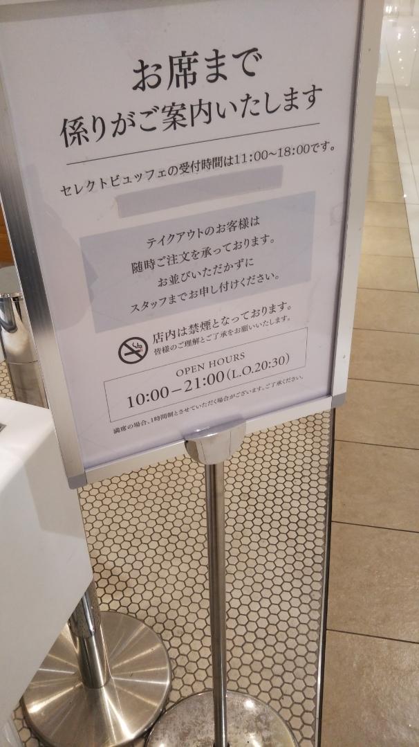 デリス グランツリー武蔵小杉店 セレクトビュッフェ_f0076001_23413510.jpg