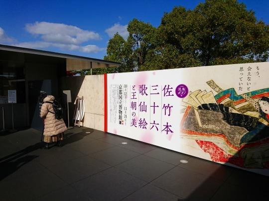 「佐竹本三十六歌仙絵と王朝の美」@京都国立博物館_c0153302_14422813.jpg