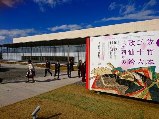 「佐竹本三十六歌仙絵と王朝の美」@京都国立博物館_c0153302_14511512.jpg