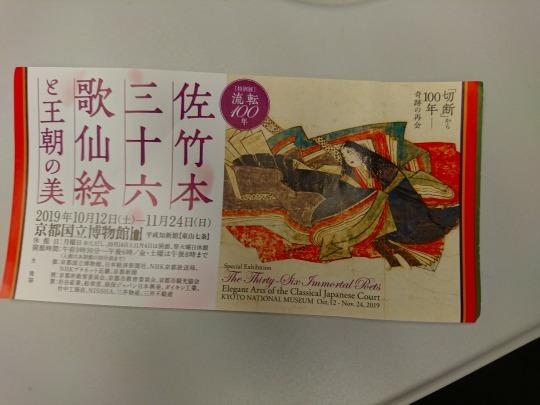 「佐竹本三十六歌仙絵と王朝の美」@京都国立博物館_c0153302_14540927.jpg