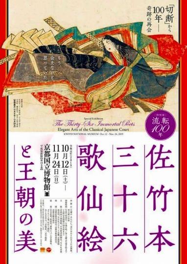 「佐竹本三十六歌仙絵と王朝の美」@京都国立博物館_c0153302_23195273.jpg