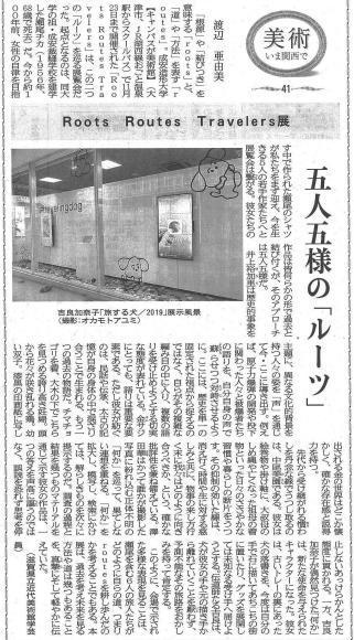 大阪日日新聞に掲載_a0117603_15190184.jpg