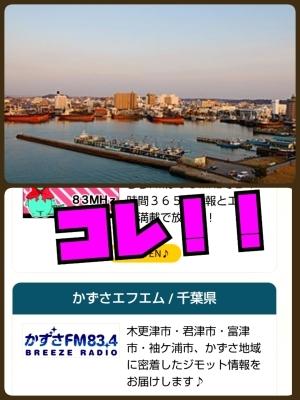 故郷の風景にも似とる千葉 房総 かずさFMで「くるナイ」ばい_b0183113_20330699.jpg