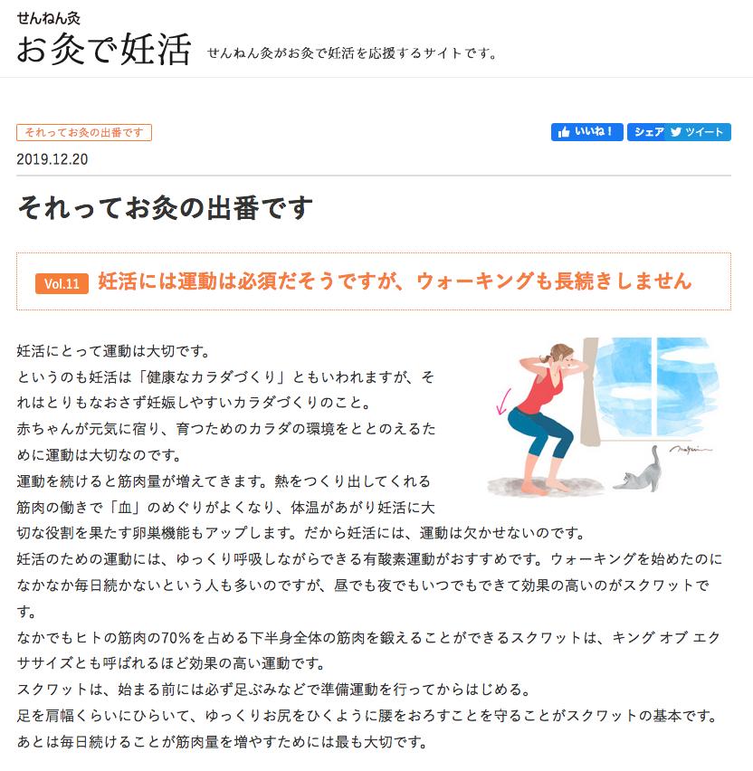 Vol.11 妊活には運動は必須だそうです せんねん灸妊活サイト_f0172313_11505177.png