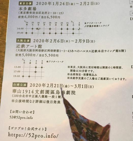 ゴツプロ「狭間の轍」本多劇場にて_b0167617_13352333.jpg