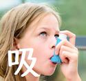 吸入ステロイドは気管気管支軟化症と関連_e0156318_1537473.png