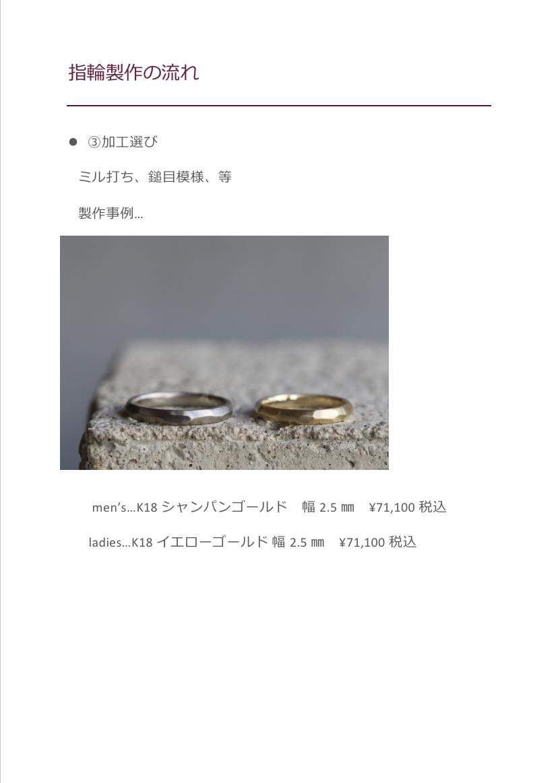 指輪製作の流れとよくあるご質問をまとめました。_f0175326_19131511.jpeg