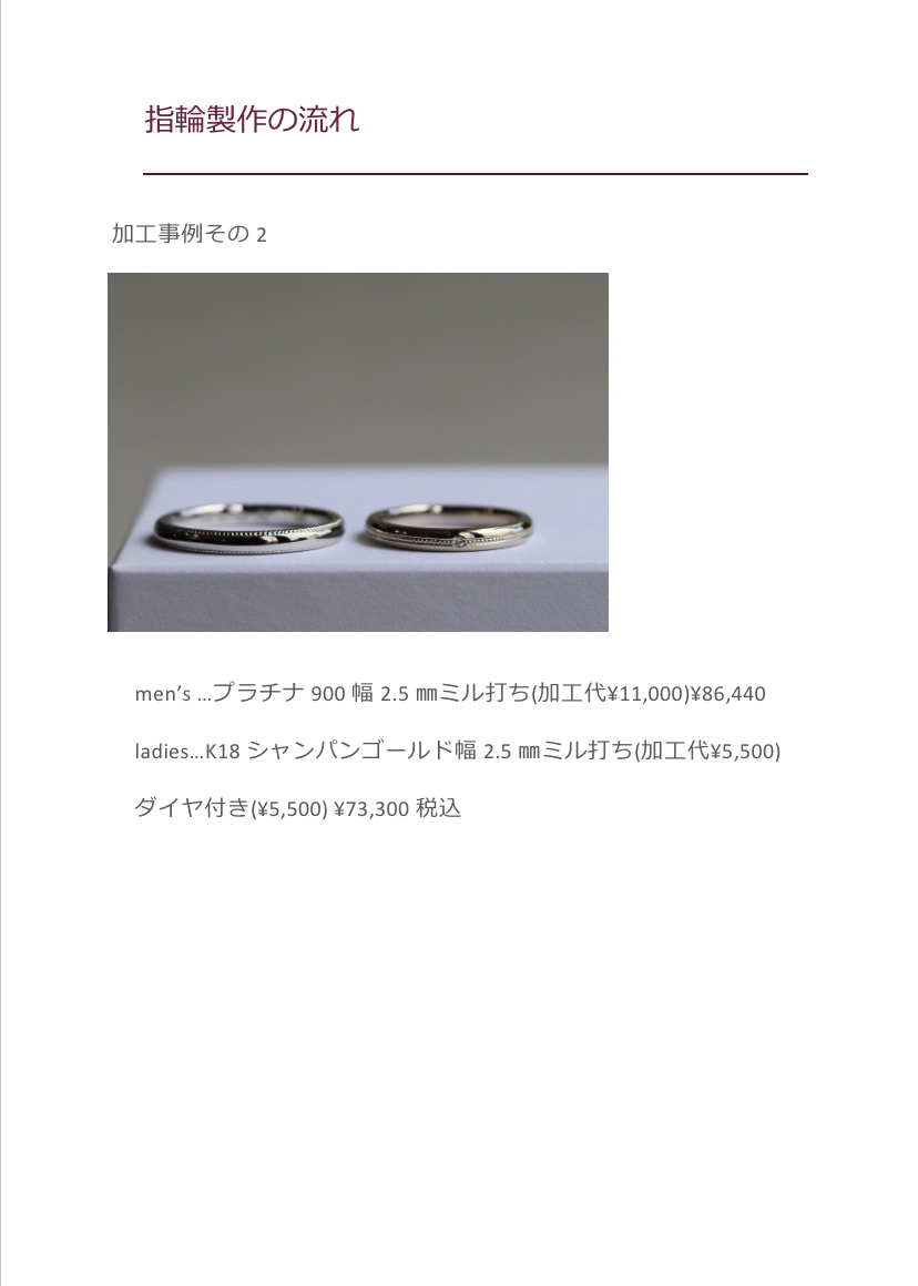 指輪製作の流れとよくあるご質問をまとめました。_f0175326_19133074.jpeg