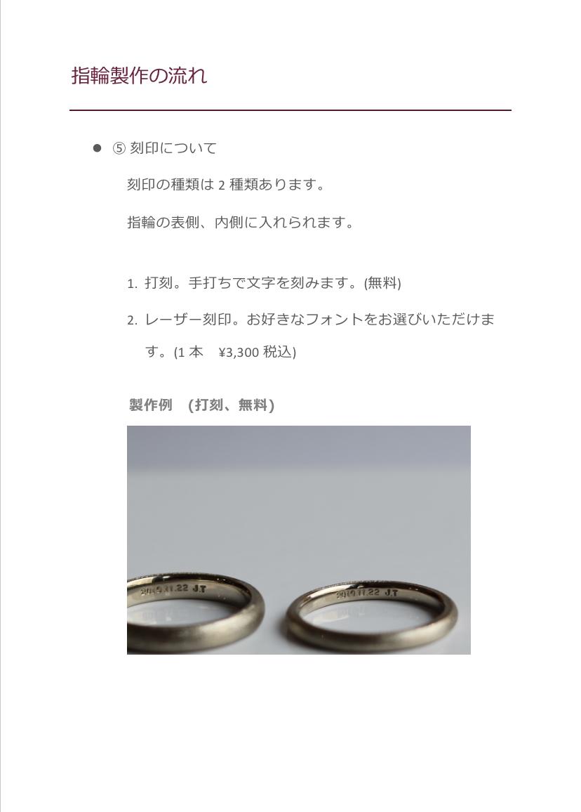 指輪製作の流れとよくあるご質問をまとめました。_f0175326_19140450.jpeg