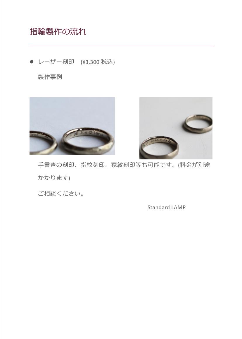 指輪製作の流れとよくあるご質問をまとめました。_f0175326_19141789.jpeg